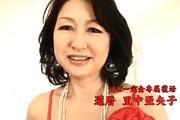 還暦を迎えた里中亜矢子が完全復帰!美熟女のムチムチボディを揺らし可愛く喘ぐ![ショート動画]