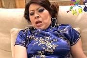 エロケバい化粧の還暦熟女がチャイナドレス姿で電マ逝き!