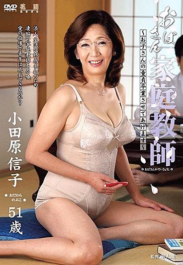 おばさん家庭教師~お子さんの童貞卒業させてあげます~ 小田原信子