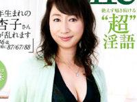 ドスケベ五十路教師が男子生徒をホテルに連れ込み淫語連発で3Pエッチ!湯川美智子