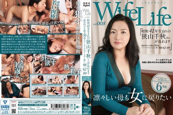 WifeLife vol.008・昭和41年生まれの狭山千秋さんが乱れます・撮影時の年齢は50歳・スリーサイズはうえから順に:8:62:89