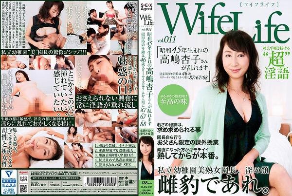 WifeLife vol.011・昭和45年生まれの高嶋杏子さんが乱れます・撮影時の年齢は46歳・スリーサイズはうえから順に:7:67:88