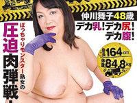 超垂れ乳のエロケバい大阪熟女が肉布団を揺らし絶叫オーガズム!仲川舞子