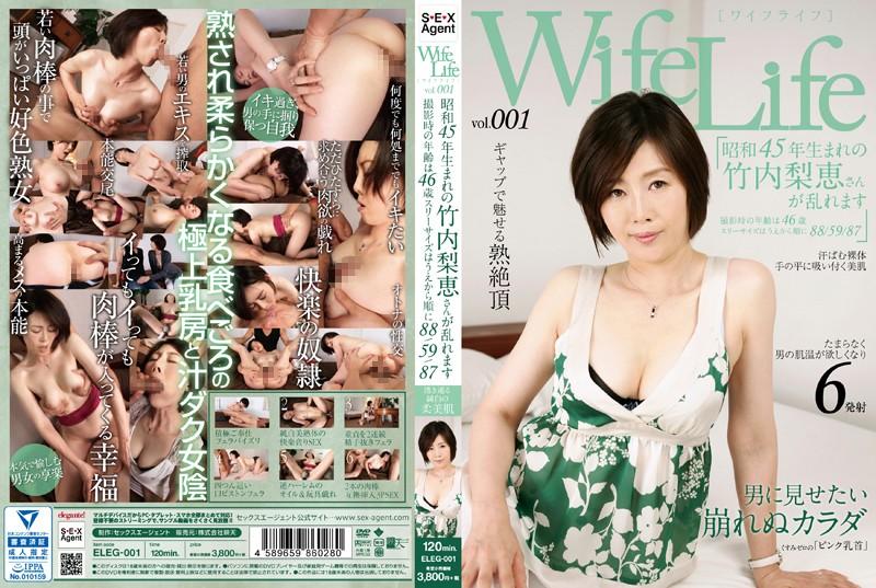 WifeLife vol.001 ・昭和45年生まれの竹内梨恵さんが乱れます・撮影時の年齢は46歳・スリーサイズはうえから順に88:59:87