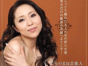 ものまね芸能人の美熟女がスタッフやファンとやりまくり!大量潮吹き3Pハードファック!Seiko。
