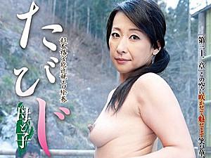 親子二人の温泉旅行で息子に抱かれ女になる母親!浴衣姿で艶かしい黒乳首の妖艶熟女!西城玲華