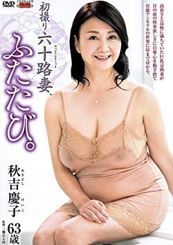 初撮り六十路妻、ふたたび。 秋吉慶子 六十三歳
