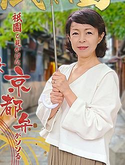 祇園で見かけた京都弁がソソるはんなり美女とどうしてもヤリたい 藍川京子