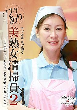 ラブホテルで働くワケあり美熟女清掃員(2)~ここでバイトしたら一発ヤラせてくれるかな?