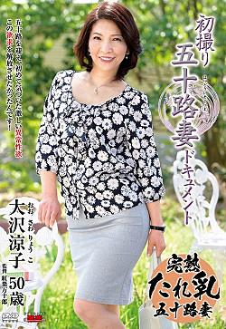 初撮り五十路妻ドキュメント 大沢涼子 五十歳