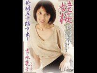 ちょいガイコツ顔の巨乳五十路熟女が若い男と巨根中出しエッチ!吉永麗子
