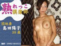 元ヤン風の筋肉熟女の写真集!島田陽子