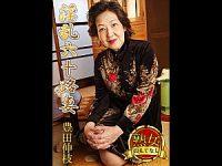 【写真集】オールバックの七十路熟女が3P中出しH!豊田伸枝