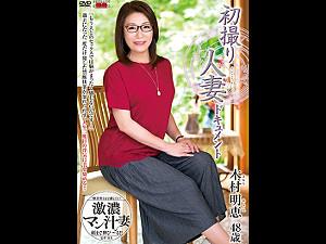 糸を引くマン汁を連発する色っぽいメガネ熟女の初撮り!木村明恵
