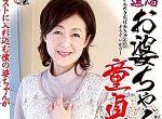 関西弁の還暦祖母が孫の童貞筆下ろしで激しく突かれ天国逝き!武内三枝子