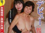 [熟女AV女優の紹介]大正生まれの最高齢AV女優!
